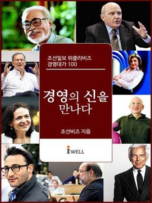 cover image of 조선일보 위클리비즈 경영대가 100 - 경영의 신을 만나다 (1권~4권 세트)