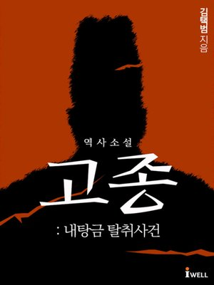 cover image of 역사소설 고종