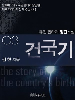 cover image of 건국기 3