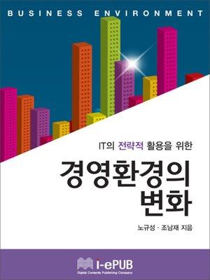 cover image of IT의 전략적 활용을 위한 경영환경의 변화