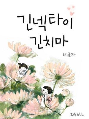 cover image of 긴넥타이 긴치마