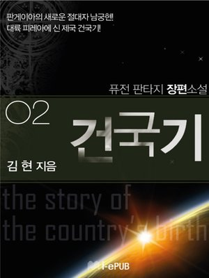 cover image of 건국기 2
