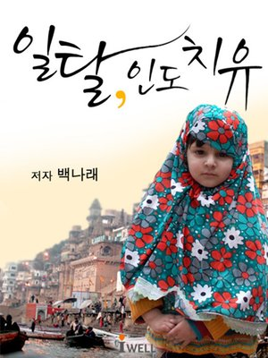 cover image of 일탈, 인도 치유