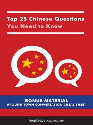 cover image of Top 25 Chinese Questions You Need to Know