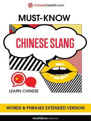 cover image of Must-Know Chinese Slang Words & Phrases