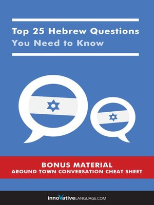 cover image of Top 25 Hebrew Questions You Need to Know