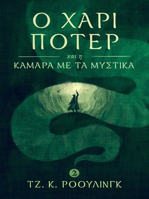 cover image of Ο Χάρι Πότερ και η Κάμαρα με τα Μυστικά (Harry Potter and the Chamber of Secrets)