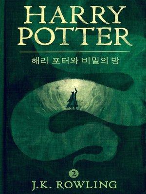 cover image of 해리 포터와 비밀의 방