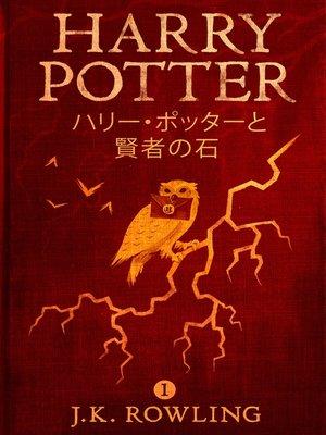 cover image of ハリー・ポッターと賢者の石