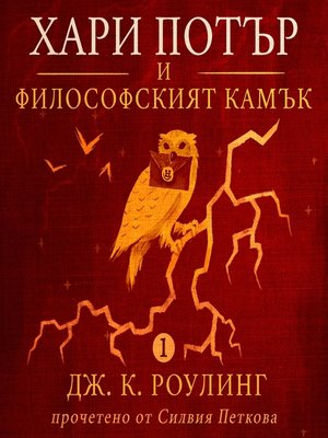 cover image of ХАРИ ПОТЪР И ФИЛОСОФСКИЯТ КАМЪК (Harry Potter and the Philosopher's Stone)