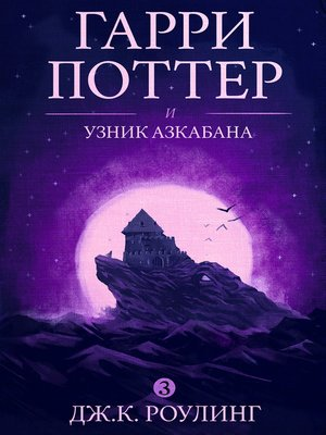 cover image of Гарри Поттер и узник Азкабана