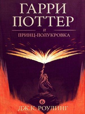 cover image of Гарри Поттер и принц-полукровка