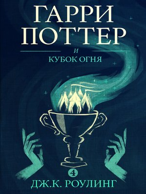 cover image of Гарри Поттер и кубок огня