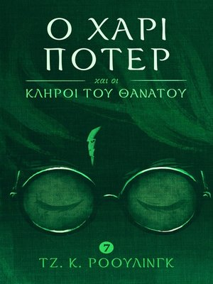 cover image of Ο Χάρι Πότερ και οι Κλήροι του Θανάτου (Harry Potter and the Deathly Hallows)