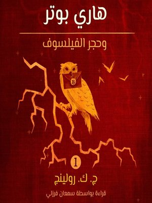 cover image of هاري بوتر وحجر الفيلسوف (Harry Potter and the Philosopher's Stone)
