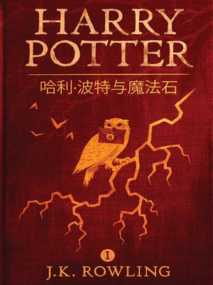 cover image of 哈利·波特与魔法石 (Harry Potter and the Philosopher's Stone)