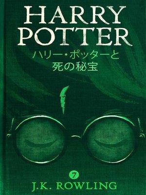 cover image of ハリー・ポッターと死の秘宝
