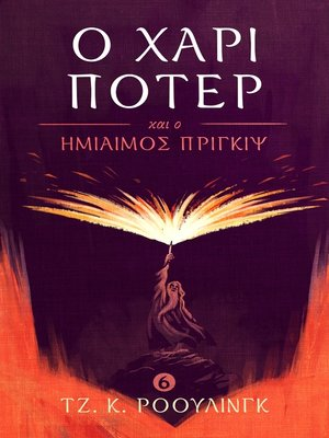 cover image of Ο Χάρι Πότερ και ο Ημίαιμος Πρίγκιψ (Harry Potter and the Half-Blood Prince)