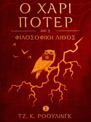 cover image of Ο Χάρι Πότερ και η Φιλοσοφική Λίθος (Harry Potter and the Philosopher's Stone)
