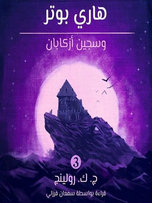 cover image of هاري بوتر وسجين أزكابان (Harry Potter and the Prisoner of Azkaban)
