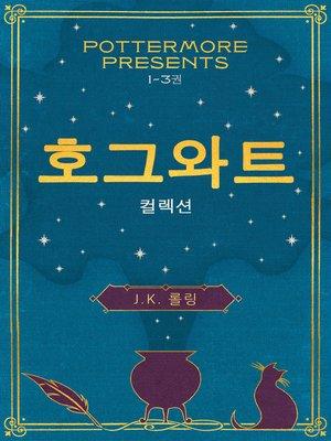 cover image of 포터모어프레젠트 3종 전자책 세트 (1-3)
