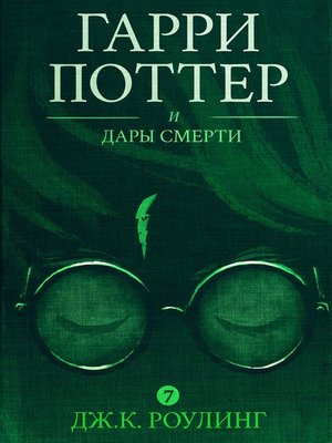 cover image of Гарри Поттер и Дары Смерти
