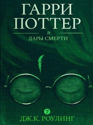 cover image of Гарри Поттер и Дары Смерти