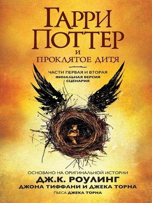 cover image of Гарри Поттер и проклятое дитя. Части первая и вторая