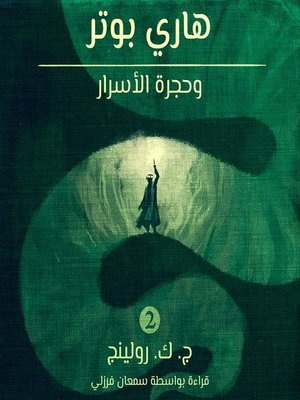 cover image of هاري بوتر وحجرة الأسرار (Harry Potter and the Chamber of Secrets)