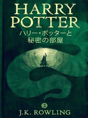 cover image of ハリー・ポッターと秘密の部屋