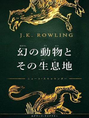 cover image of 幻の動物とその生息地 新装版