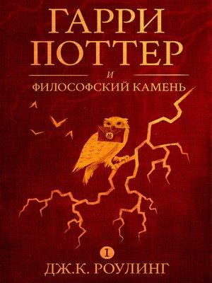 cover image of Гарри Поттер и философский камень
