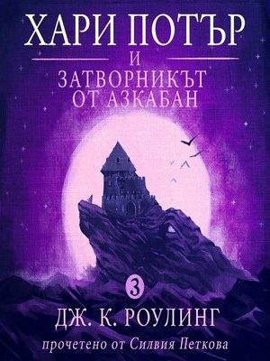 cover image of ХАРИ ПОТЪР И ЗАТВОРНИКЪТ ОТ АЗКАБАН (Harry Potter and the Prisoner of Azkaban)