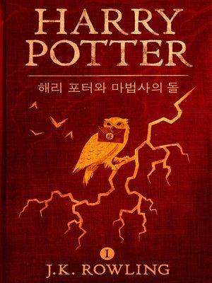 cover image of 해리 포터와 마법사의 돌
