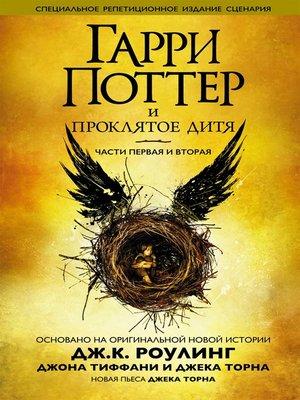 cover image of Гарри Поттер и проклятое дитя части первая и вторая