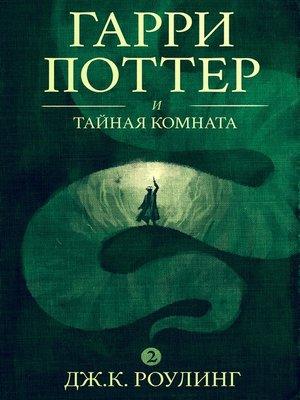 cover image of Гарри Поттер и тайная комната