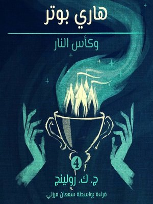 cover image of هاري بوتر وكأس النار (Harry Potter and the Goblet of Fire)