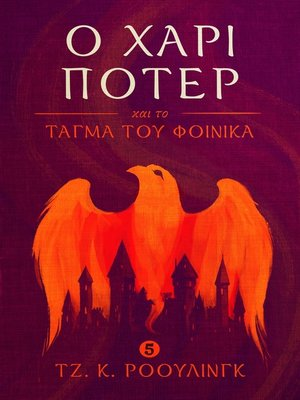 cover image of Ο Χάρι Πότερ και το τάγμα του φοίνικα (Harry Potter and the Order of the Phoenix)