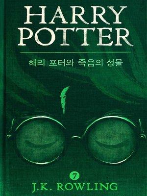 cover image of 해리 포터와 죽음의 성물