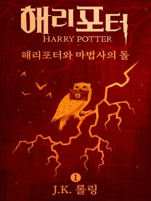 cover image of 해리 포터와 마법사의 돌 (Harry Potter and the Philosopher's Stone)