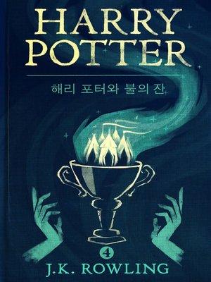 cover image of 해리 포터와 불의 잔