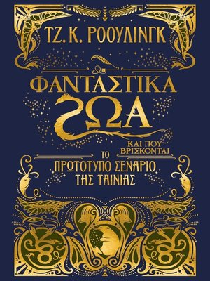 cover image of Φανταστικά ζώα και που βρίσκονται