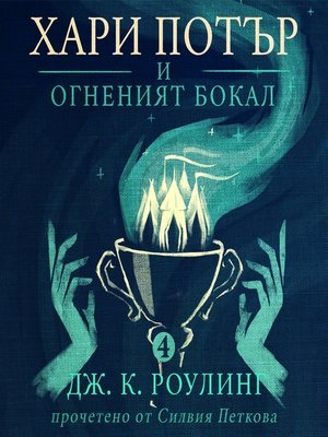 cover image of ХАРИ ПОТЪР И ОГНЕНИЯТ БОКАЛ (Harry Potter and the Goblet of Fire)