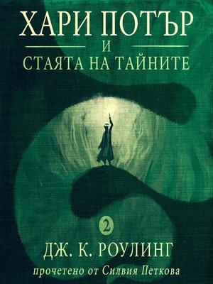 cover image of ХАРИ ПОТЪР И СТАЯТА НА ТАЙНИТЕ (Harry Potter and the Chamber of Secrets)