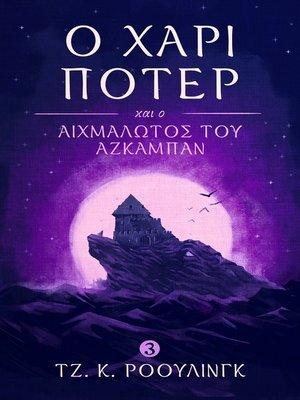 cover image of Ο Χάρι Πότερ και ο Αιχμάλωτος του Αζκαμπάν (Harry Potter and the Prisoner of Azkaban)