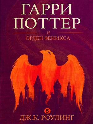 cover image of Гарри Поттер и орден феникса