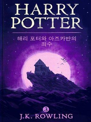cover image of 해리 포터와 아즈카반의 죄수