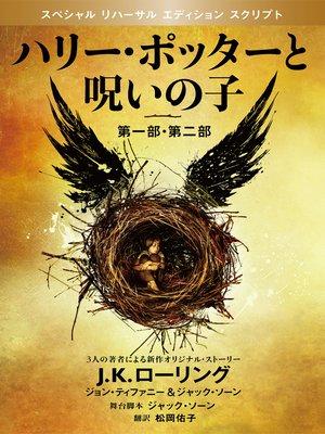 cover image of ハリー・ポッターと呪いの子 第一部・第二部 特別リハーサル版