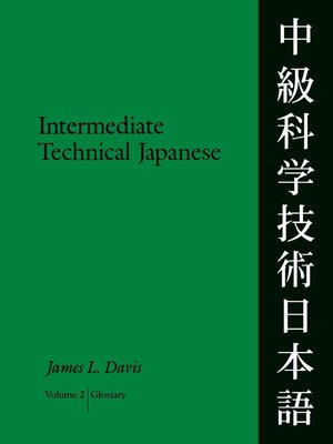 cover image of Intermediate Technical Japanese, Volume 2