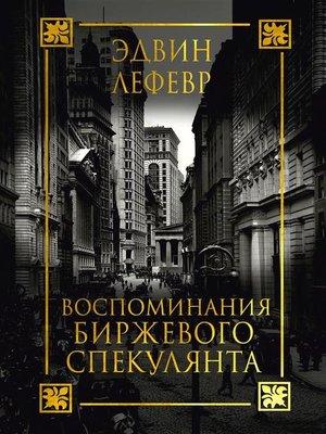 cover image of Воспоминания биржевого спекулянта (Reminiscences of a Stock Operator)